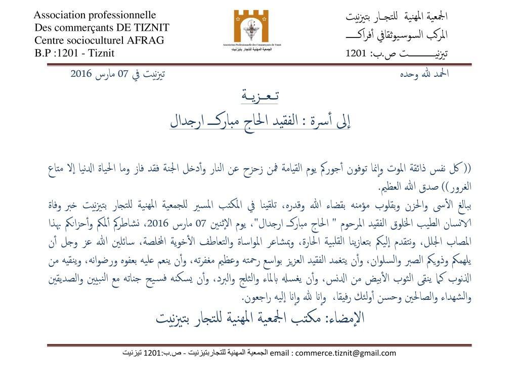 تعزية جمعية التجار لاسرة الحاج مبارك ارجدال