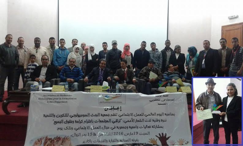 أكادير: تكريم الدكتور محمد بوتباوشت بالندوة الوطنية للعمل الاجتماعي