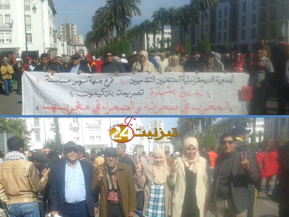 مشاركة الجمعية الديمقراطية للمنتخبين التقدميين في مسيرة الرباط