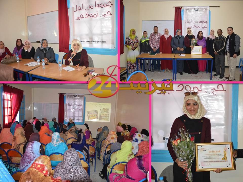 جمعية تافركانت-المرس للإقلاع الثقافي تحتفي بالمرأة