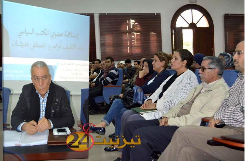 عبد اللطيف اعمو يحاضر في  لقاء جهوي لحزب التقدم والاشتراكية باكادير