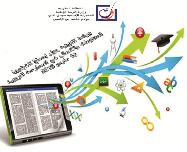 اخبار عن دورة تكوينية حول توظيف تكنولوجيا المعلومات و الاتصال في العملية التربوية