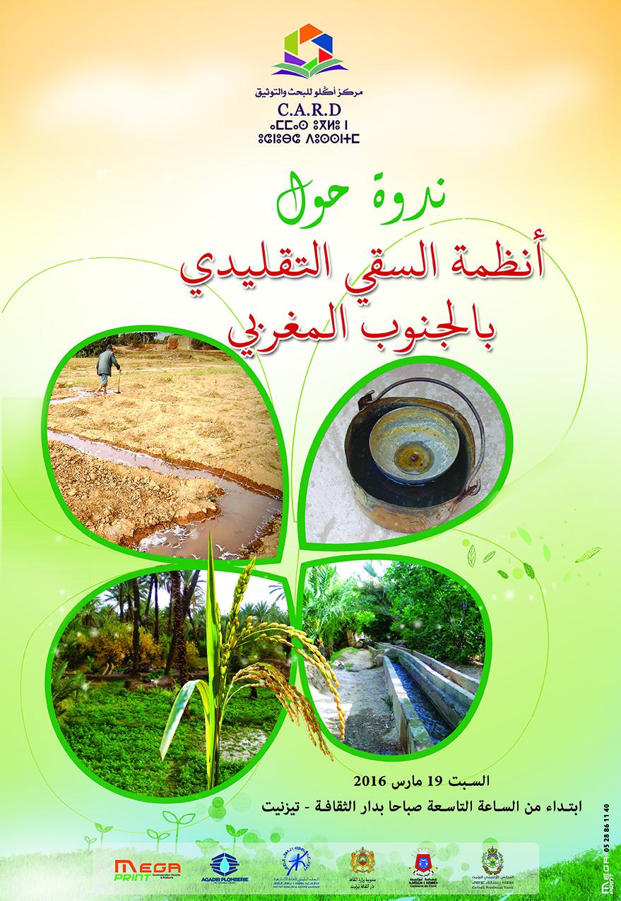 ندوة علمية حول انظمة السقي بالجنوب المغربي بدار الثقافة السبت المقبل / البرنامج