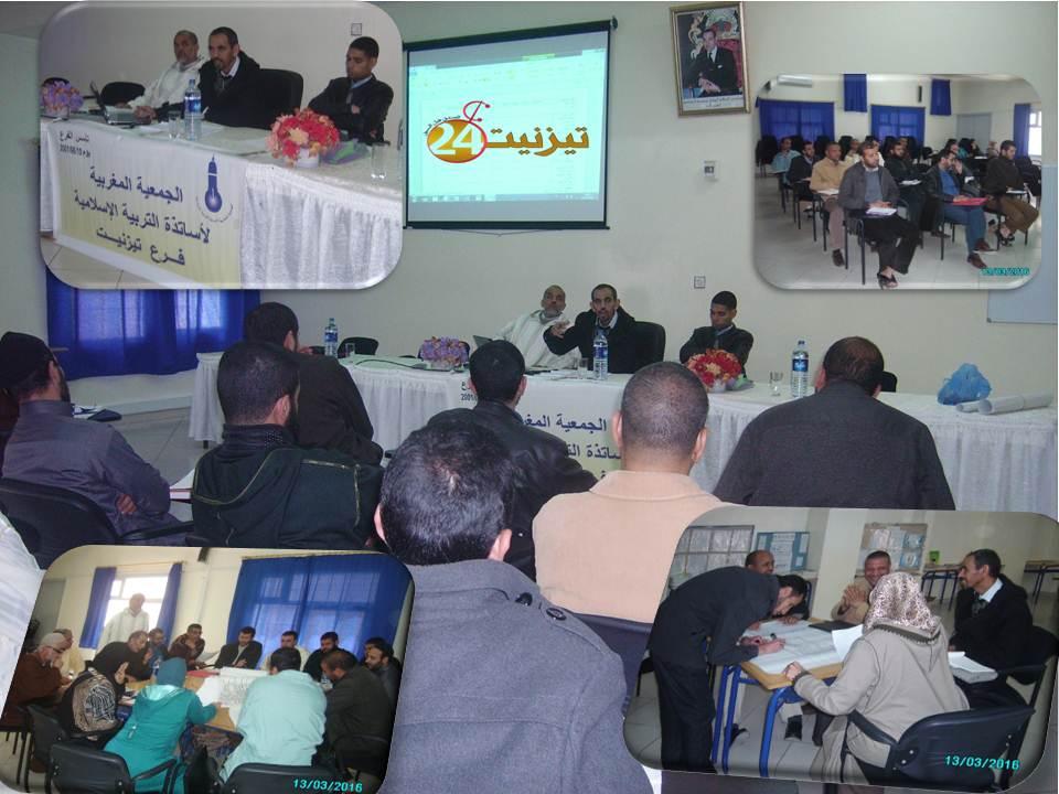 تيزنيت: الجمعية المغربية لأساتذة التربية الإسلامية تجدد العهد مع منخرطيها وتنظم دورة تكوينية في الإنتاج الكتابي
