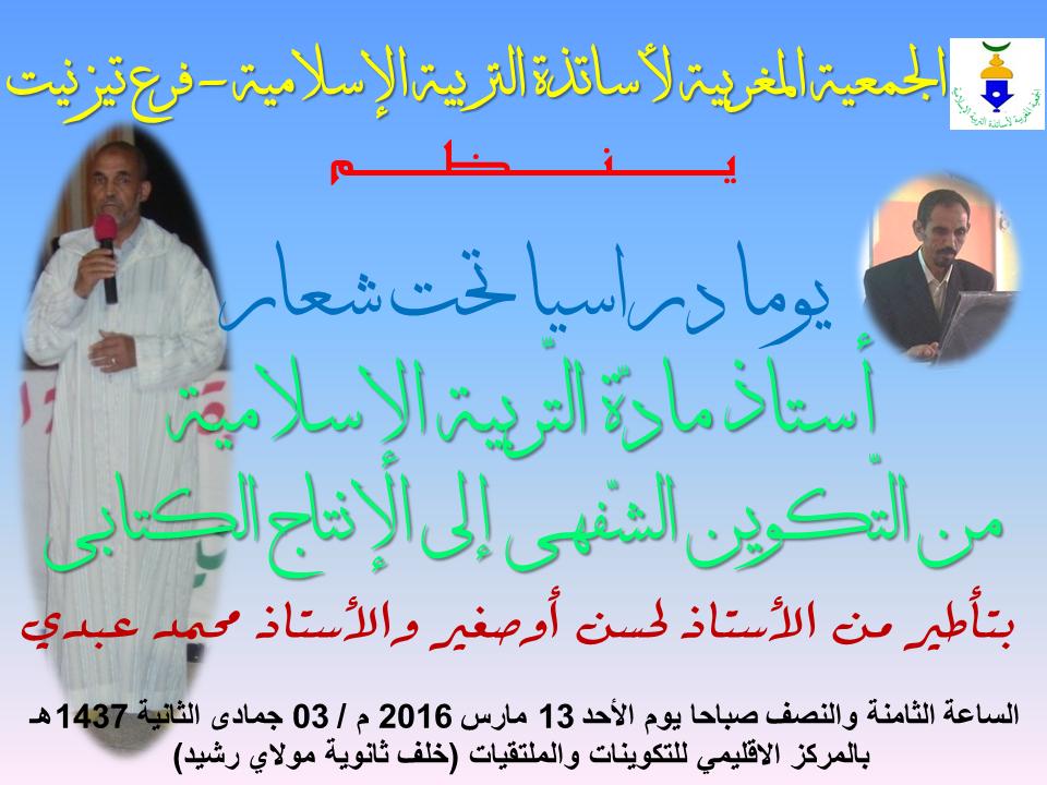 جمعية أساتذة التربية الإسلامية تنظم يوما دراسيا بتيزنيت