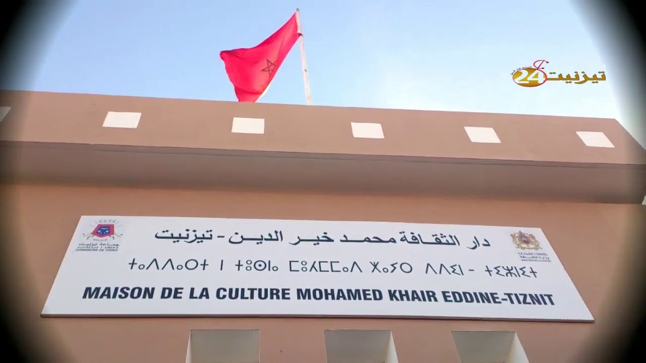 """جمعية """" تيري نوكال """" تضع لافتة دار الثقافة خير الدين بتيزنيت"""