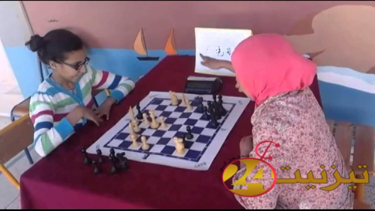 الشطرنج المدرسي بتيزنيت
