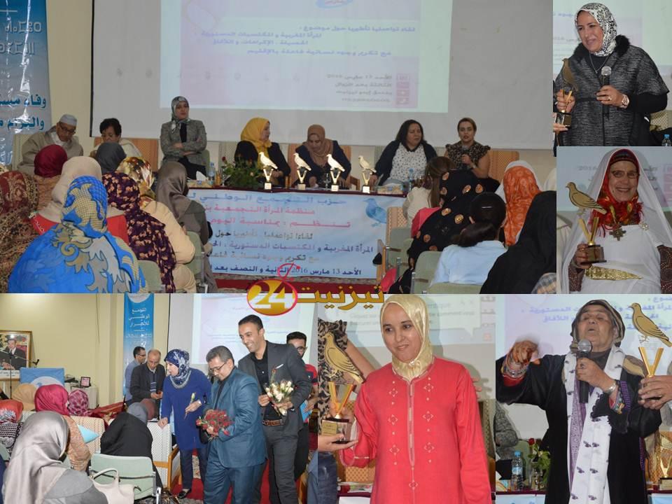 بلاغ صحفي : منظمة المرأة التجمعية بتيزنيت تحتفل باليوم العالمي للمرأة وتكرم فعاليات نسوية بالإقليم