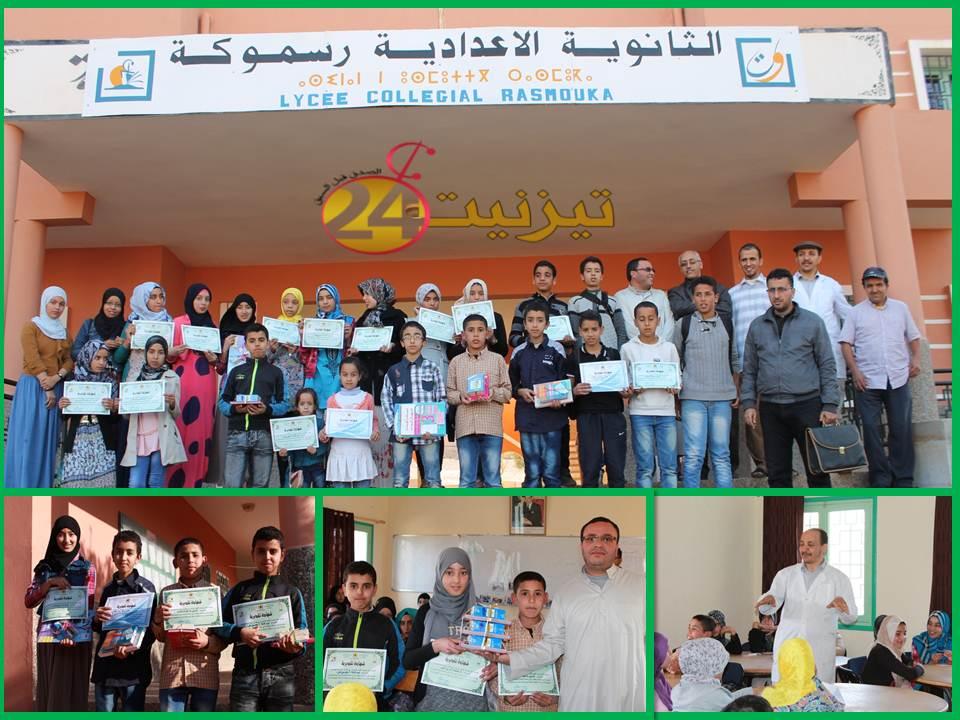 حفل توزيع الجوائز على أوائل الأقسام بالثانوية الإعدادية رسموكة