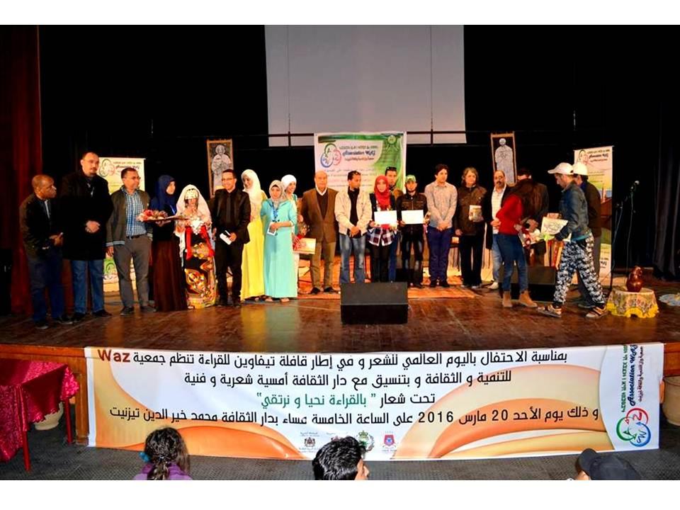 جمعية WAZ تنظم أمسية شعرية وفنية / تكريمات