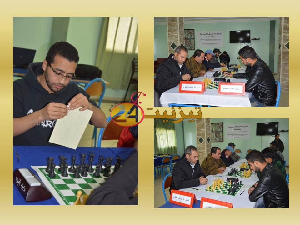 تيزنيت : فعاليات المرحلة الأولى من البطولة الوطنية للشطرنج