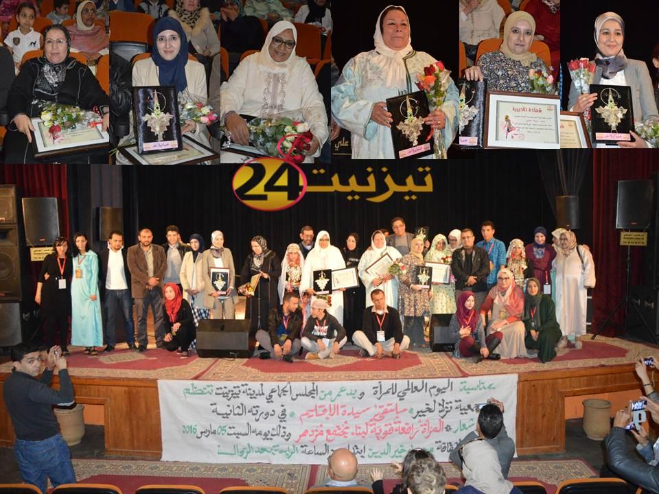 تيزنيت : تكريم ستة أسماء في ملتقى سيدة الإقليم