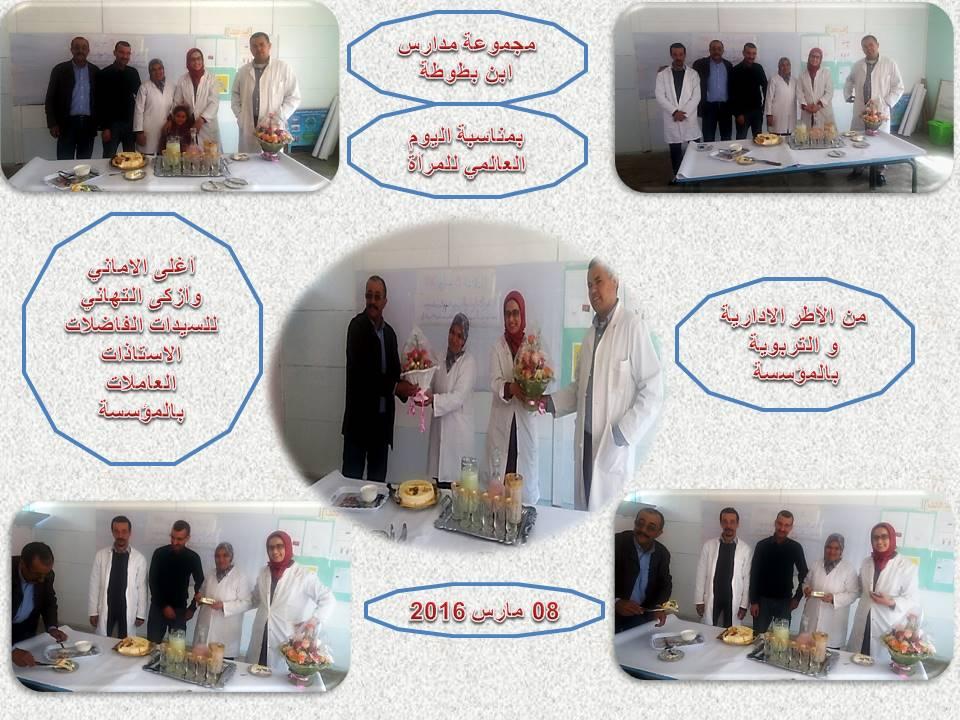 م/م ابن بطوطة اولاد جرار تحتفي بالاستاذات في عيدهن العالمي