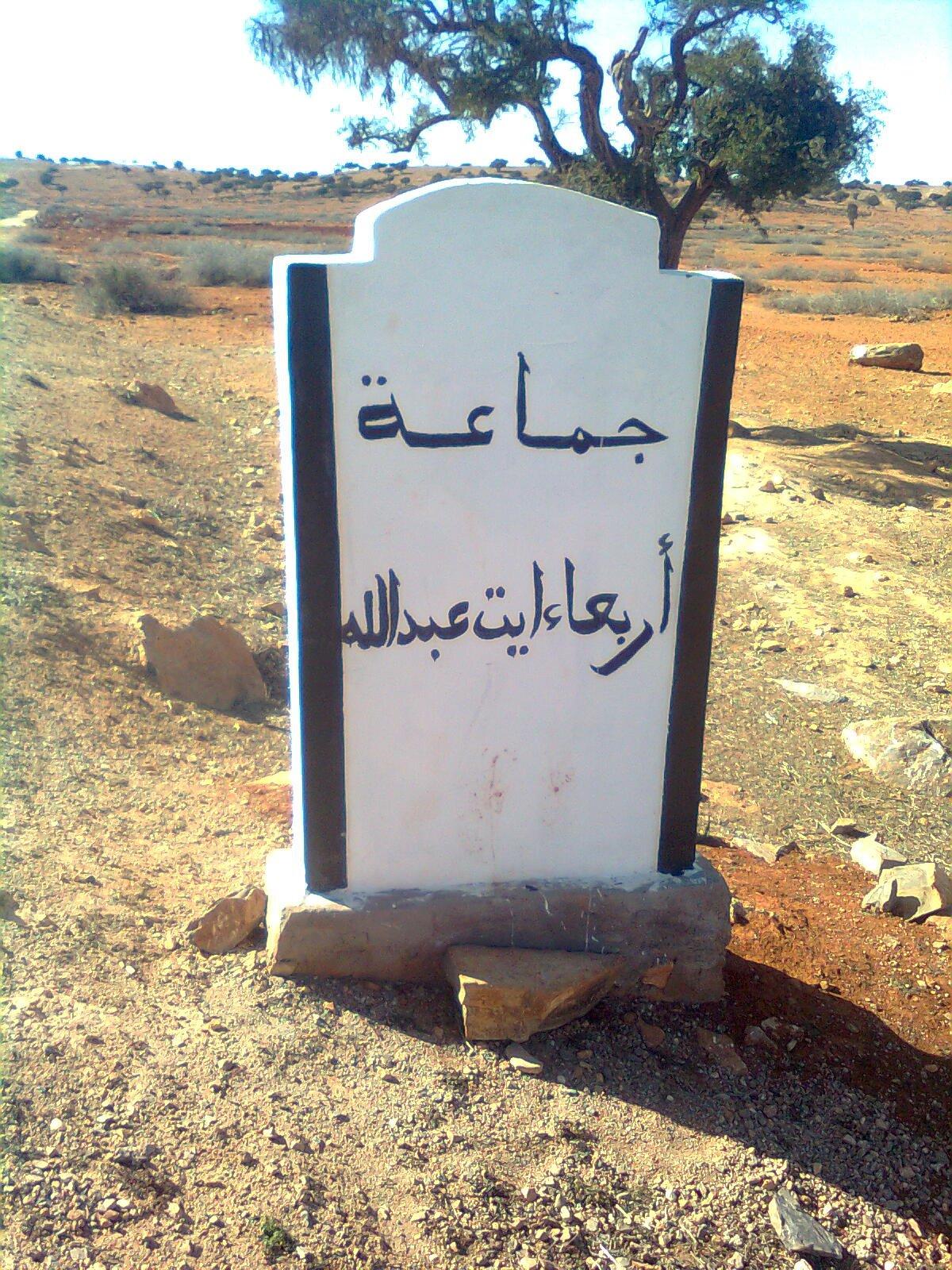 """شباب من ايت عبد الله يطلقون حملة في مواقع التواصل الاجتماعي تحت اسم """"اكال أمليل"""""""