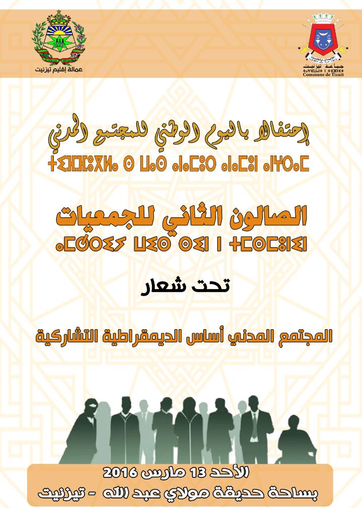 بلاغ صحفي / تيزنيت تحتفل باليوم الوطني للمجتمع المدني
