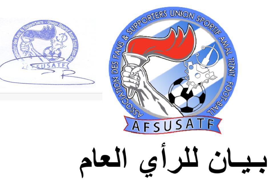 جمعية محبي و أنصار أمل تيزنيت تناشد السلطات و المجالس المنتخبة و الأعيان لانجاح ملحمة الصعود