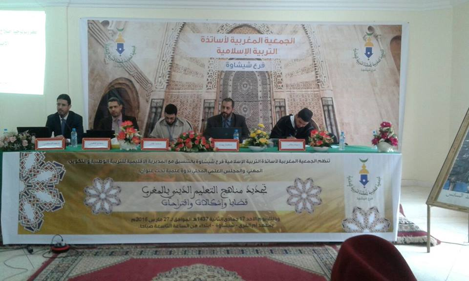 ندوة علمية حول التعليم الديني بالمغرب؛ قضايا وإشكالات واقتراحات