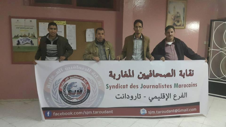 تارودانت : تأسيس الفرع الإقليمي لنقابة الصحافيين المغاربة