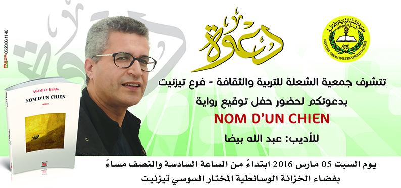 """حفل توقيع رواية """" nom d'un chien """" للكاتب المغربي عبدالله بيضا"""