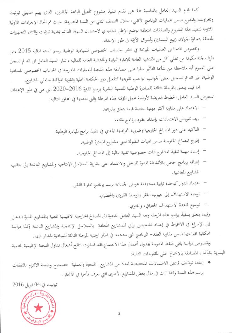بلاغ تصويبي حول ما نشر في بعض المنابر الصحفية بخصوص اجتماع اللجنة الاقليمية للتنمية البشرية لتيزنيت