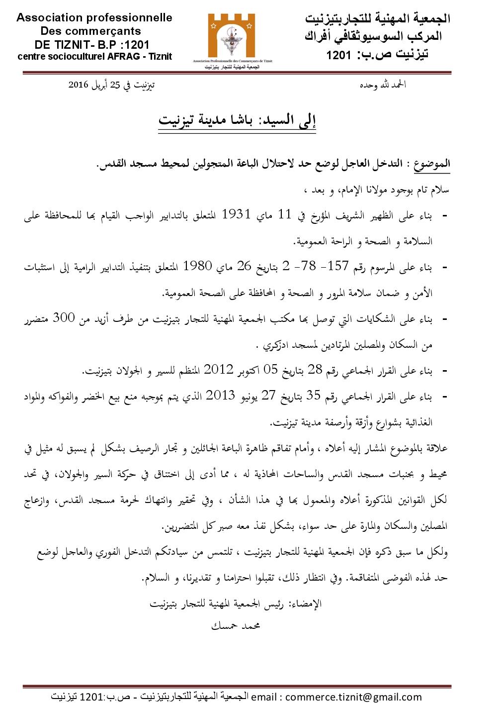 الجمعية المهنية للتجار تطالب بوضع حد لاحتلال الباعة المتجولين لمحيط مسجد القدس