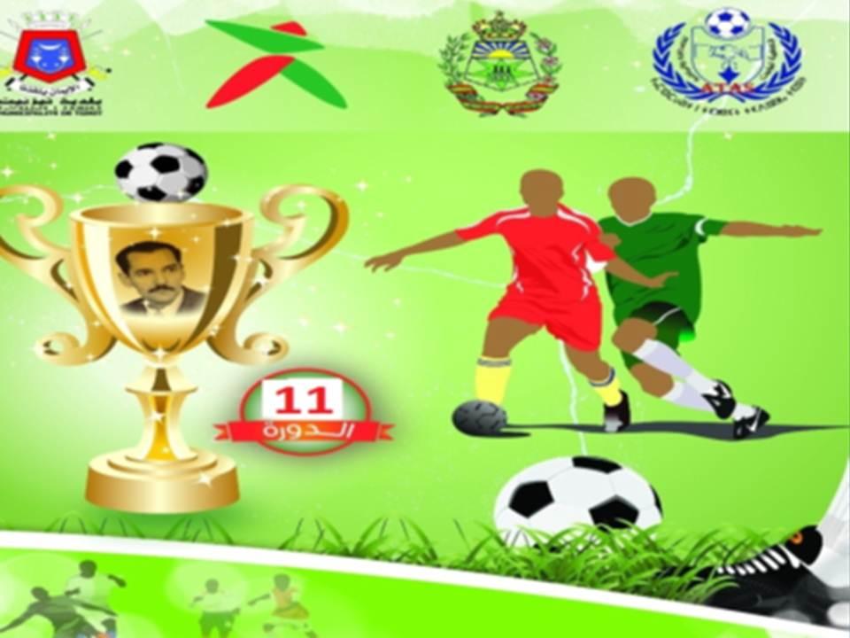 نتائج قرعة دوري المرحوم محمد كوسعيد لكرة القدم  المصغرة  الدورة11