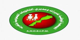 إنزكان : لقاء تواصلي لجمعية مديرات ومديري الثانويات العمومية بالمغرب
