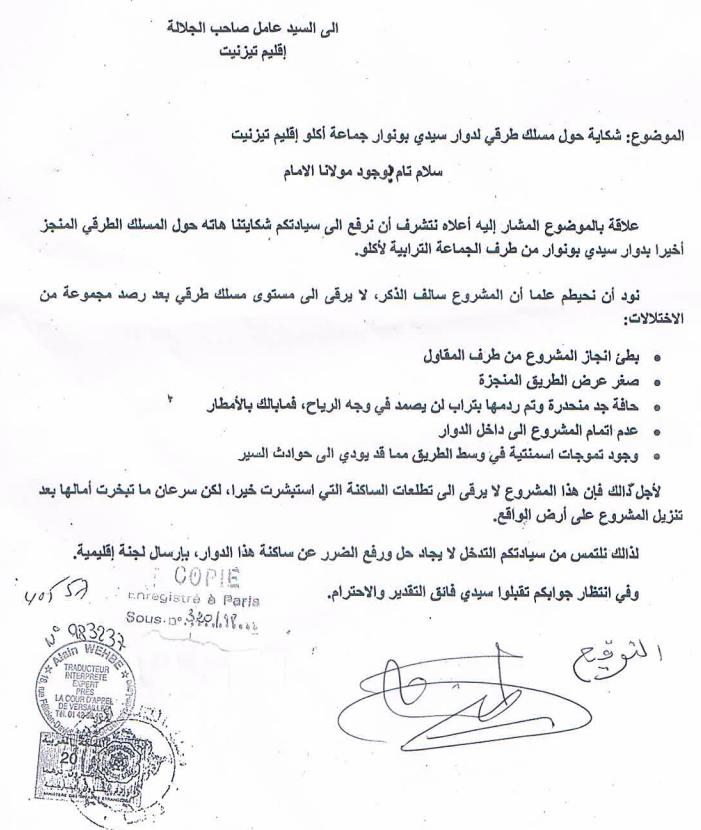 أكلو: شكاية من مهاجرين مغاربة حول مسلك طرقي بدوار سيدي بونوار