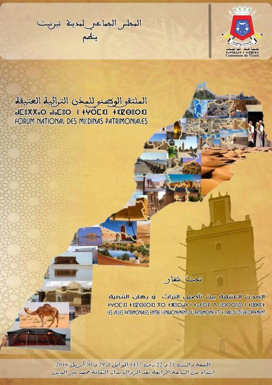 بلاغ صحفي حول تنظيم الملتقى الوطني للمدن العتيقة التراثية تيزنيت، يومي 29 و 30 أبريل 2016