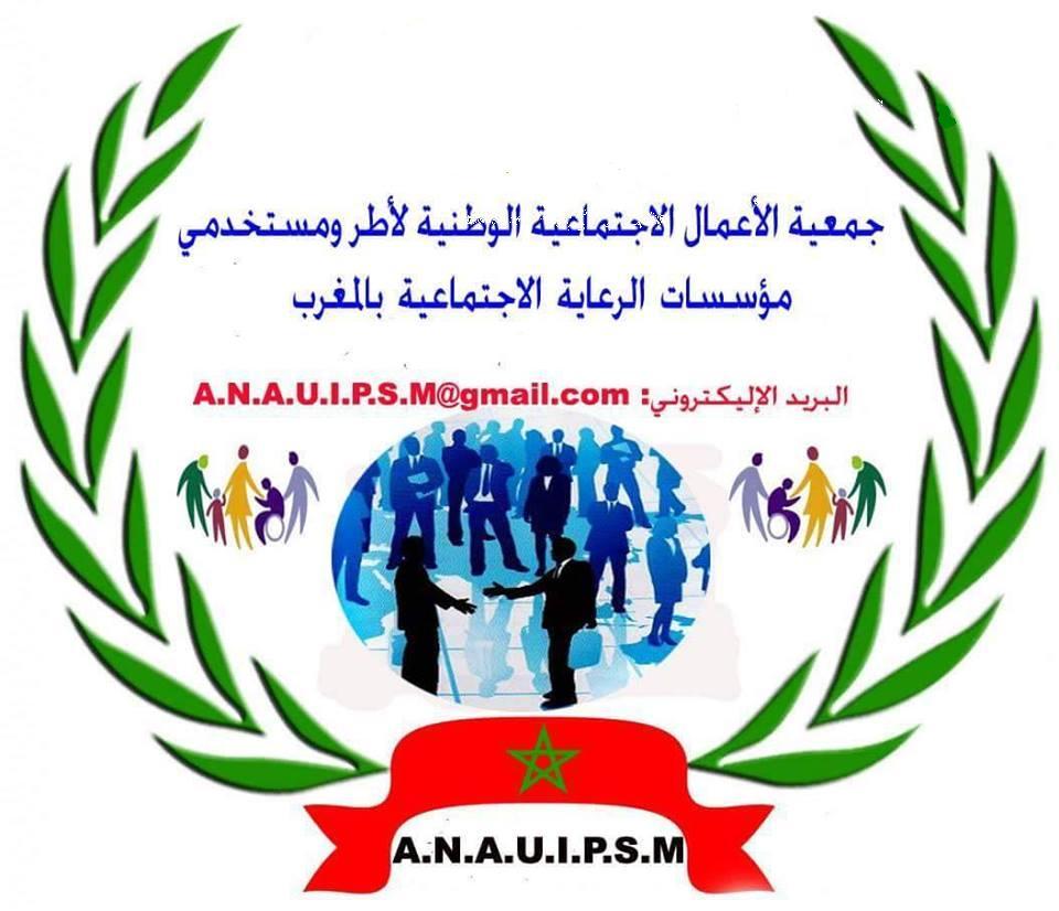 دورة تكوينية من تنظيم جمعية الأعمال الاجتماعية الوطنية لأطر ومستخدمي مؤسسات الرعاية الاجتماعية بالمغرب