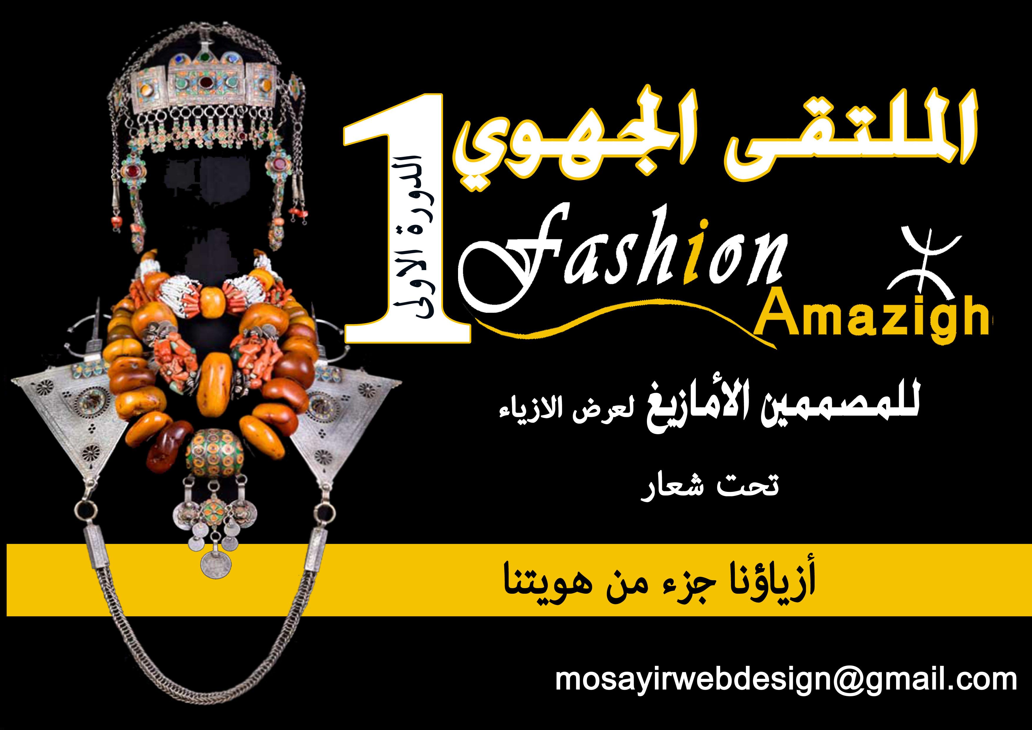 اكادير : الملتقى الأول لفن الأزياءfashion amazigh