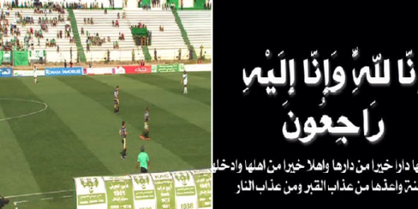 وفاة لاعب النادي القنيطري أثناء مباراة الفريق أمام المغرب التطواني في الملعب