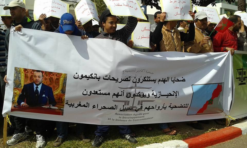 ضحايا الهدم بسفوح الجبال بمدينة أكادير،يطالبون في وقفة احتجاجية أمام مقر ولاية الجهة بتسوية ملفاتهم العقارية.
