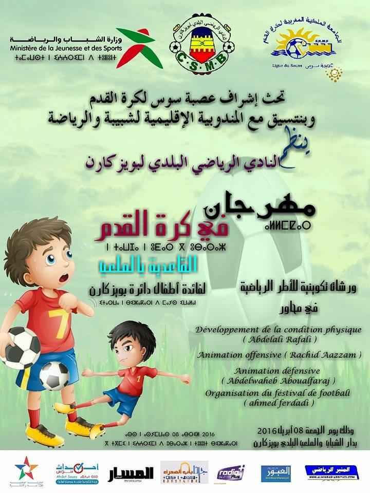 النادي الرياضي البلدي لبويزكارن ينظم مهرجان في كرة القدم القاعدية.