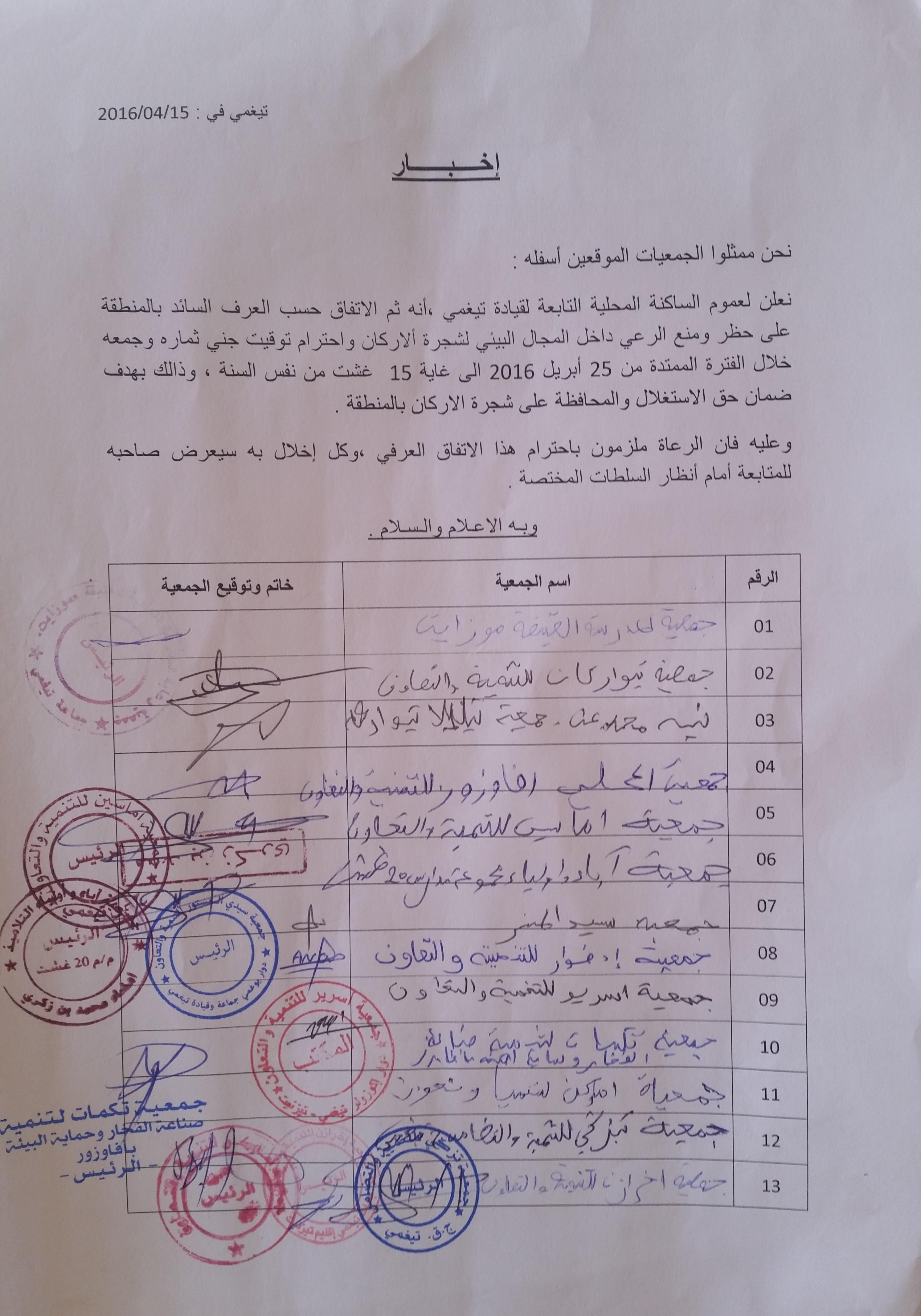 تيغمي : 13 جمعية تعلن منع الرعي بالمجال الغابوي لشجرة الاركان