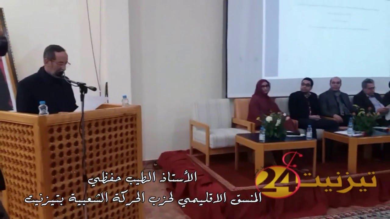 افتتاح مؤتمر الحركة الشعبية بتيزنيت /فيديو