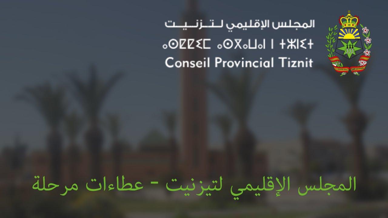 شريط وثائقي عن منجزات المجلس الإقليمي لتيزنيت