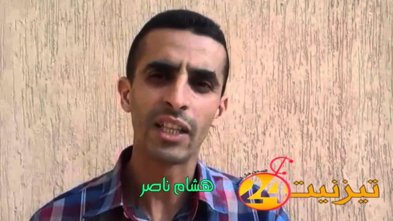 هشام ناصر وأمل تيزنيت للكرة الطائرة