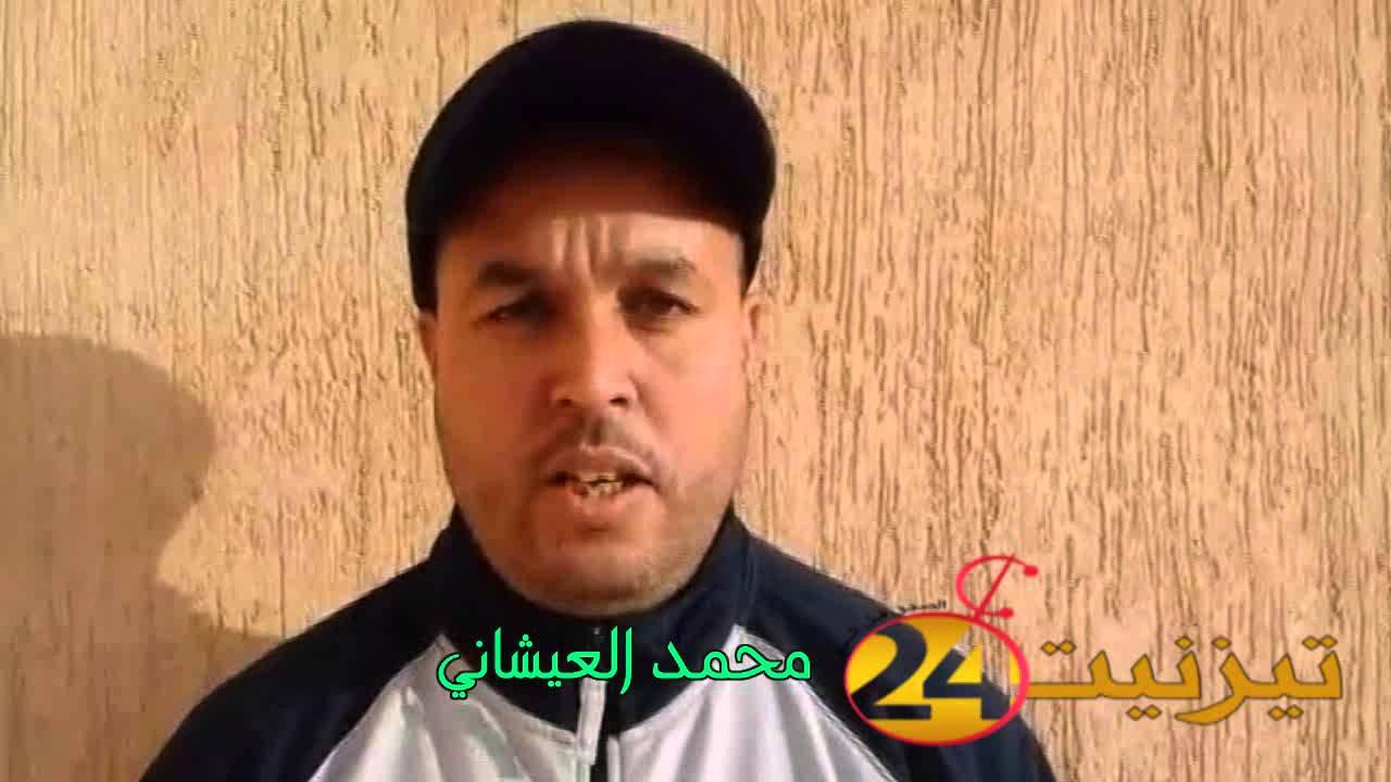 محمد العيشاني وجمعية تيدوكلا لكرة القدم المصغرة