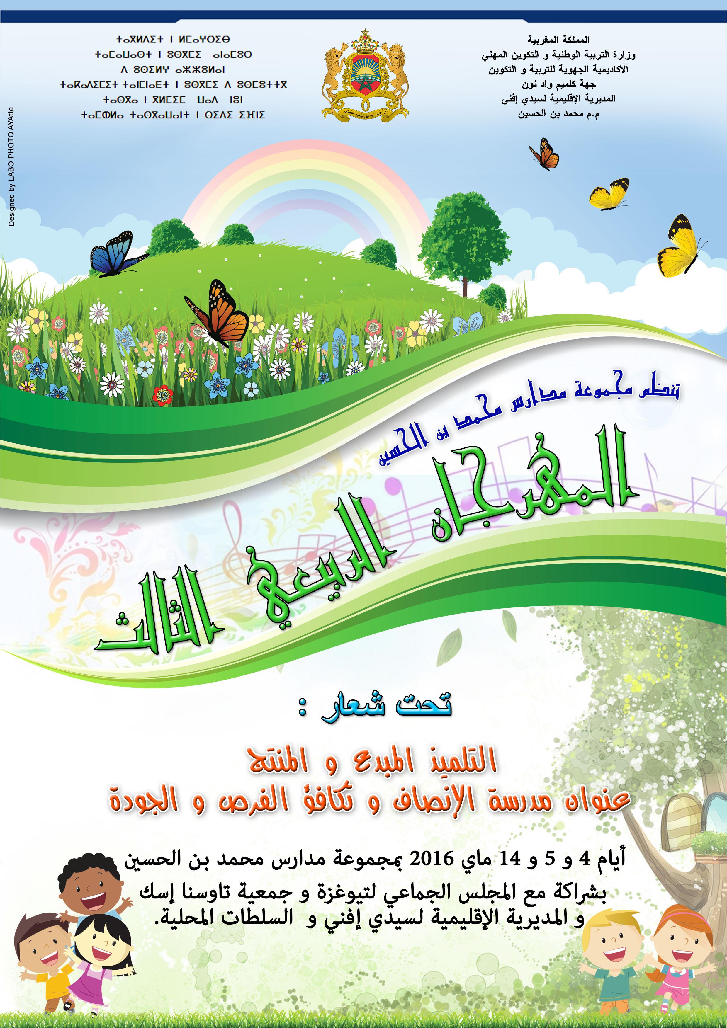 المهرجان الربيعي الثالث لمجموعة مدراس محمد بن الحسين
