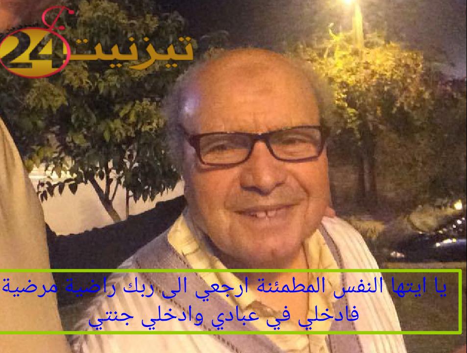 وفاة والد الزميل الصحفي اسامة العوامي
