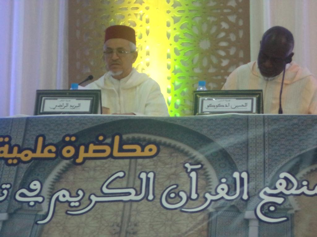د.اليزيد الراضي : الامن والسلام قيمتان عظيمتان في الاسلام ويجب استحضارهما في المناهج التربوية