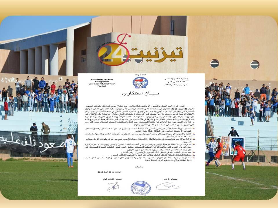 بيان لجمعية انصار ومحبي امل تيزنيت لكرة القدم