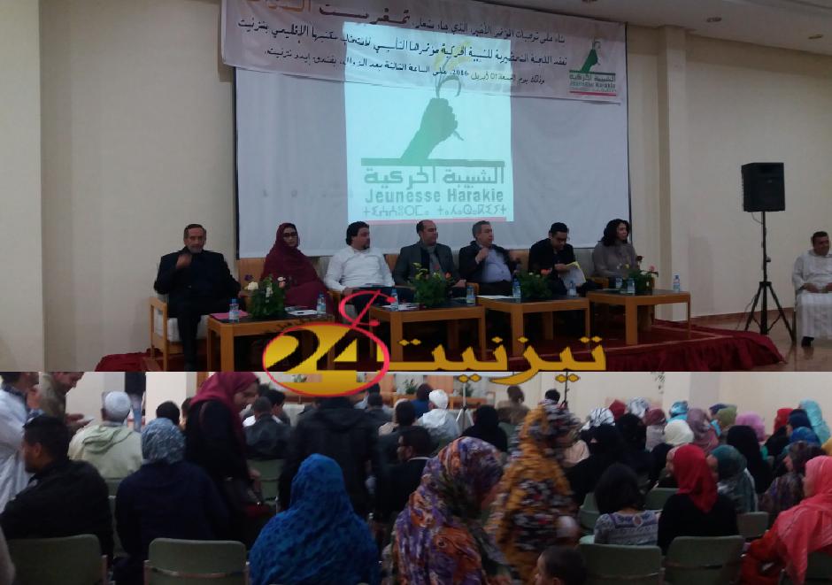 اوزين يفتتح المؤتمر الاقليمي للشبيبة الحركية وجمعية النساء الحركيات
