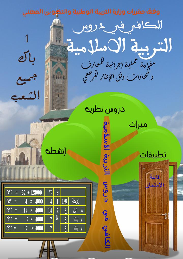 قريبا في المكتبات والأكشاك : الكافي في دروس التربية الإسلامية للسنة الأولى بكالوريا