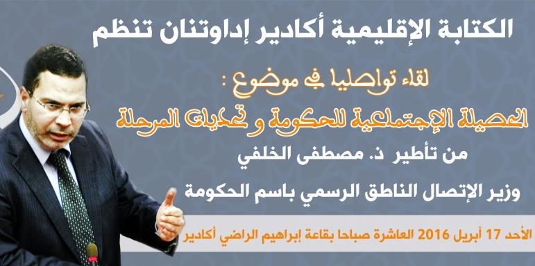 """أكادير : الوزير الخلفي يؤطر لقاءا تواصليا في موضوع """"الحصيلة الاجتماعية للحكومة وتحديات المرحلة"""""""