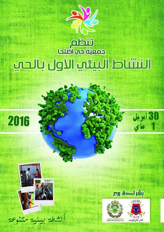 النشاط البيئي الأول لجمعية حي اضلحا