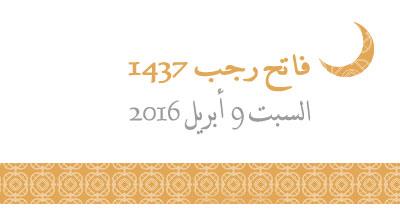 فاتح رجب 1437 هو السبت 9 أبريل 2016