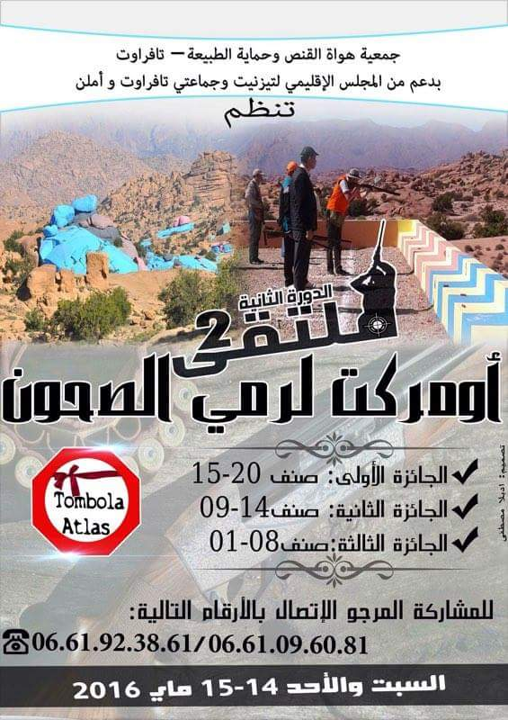 تافراوت : تنظيم الملتقى الثاني لمسابقة رمي الصحون بمنطقة أومركت