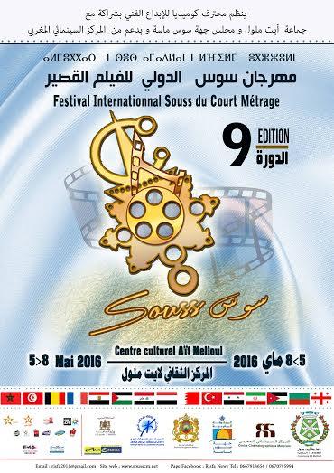 بــلاغ صحفـي عن الدورة التاسعة لمهرجان سوس الدولي للفيلم القصير من 05 إلى 08 ماي 2016م بأيت ملول